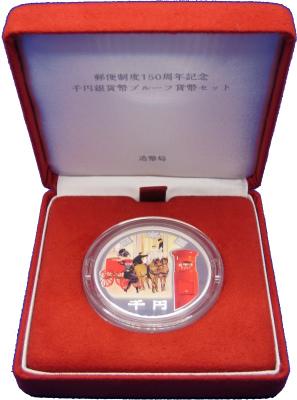 郵便制度150周年記念 千円銀貨幣  【未開封、完全未使用品】