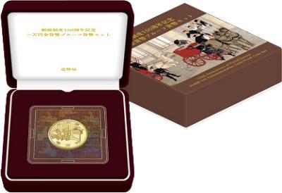 郵便制度150周年記念 一万円金貨幣 【未開封、完全未使用品】