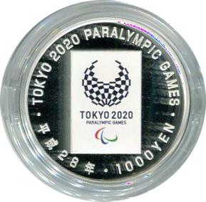 【未開封、完全未使用品!】東京2020パラリンピック競技大会記念千円銀貨幣プルーフ貨幣セット(引継記念)