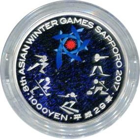 第8回アジア冬季競技大会記念千円銀貨幣プルーフ貨幣セット【未開封、完全未使用品】
