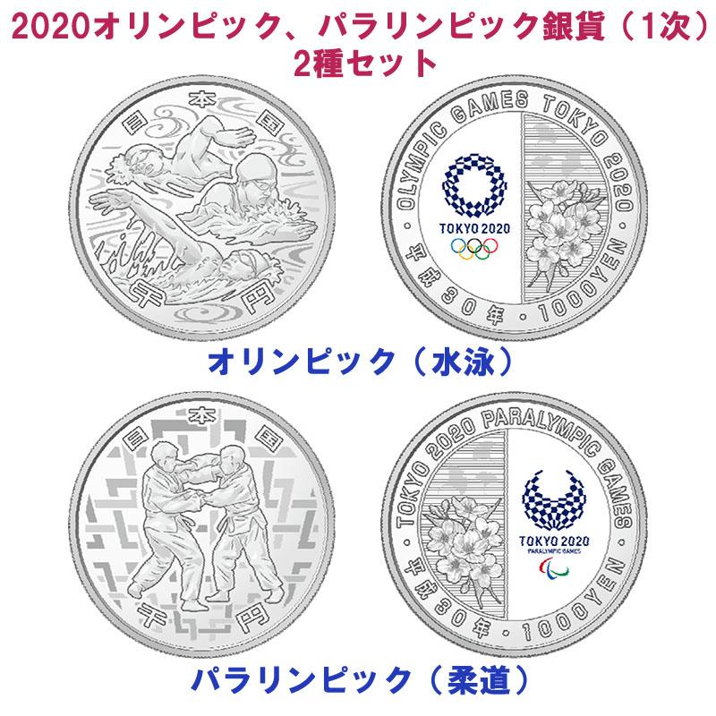 「2種セット」東京2020オリンピック、パラリンピック競技大会記念千円銀貨幣プルーフ貨幣セット「水泳」「柔道」(第一次)【未開封、完全未使用品】