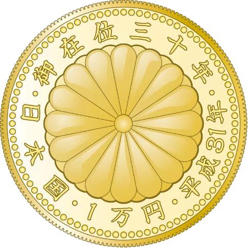 天皇陛下御在位30年記念一万円金貨幣及び五百円バイカラー・クラッド貨幣プルーフ貨幣セット(2点セット) 【未開封、完全未使用品】