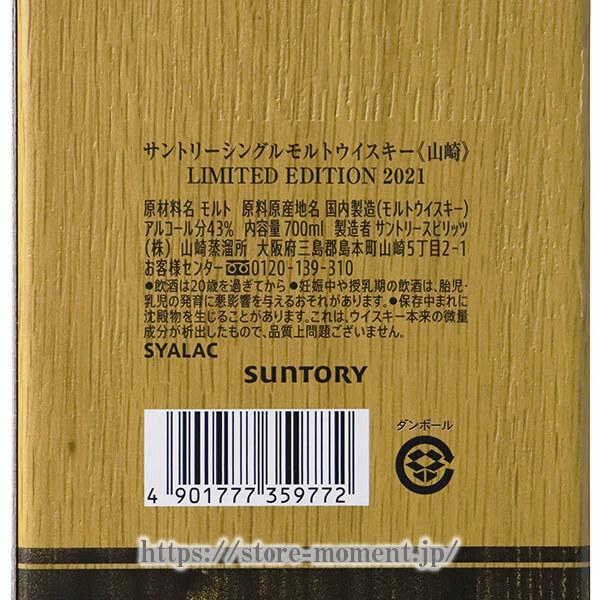【数量限定品】サントリー 山崎 リミテッド エディション 2021 箱付