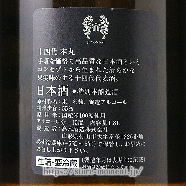 十四代 秘伝玉返し 本丸 1800ml ※詰日2021.6月〜
