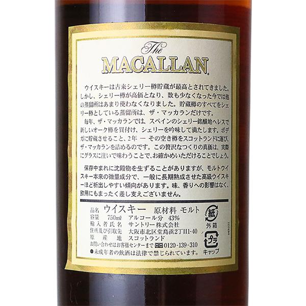 マッカラン12年 旧ラベル