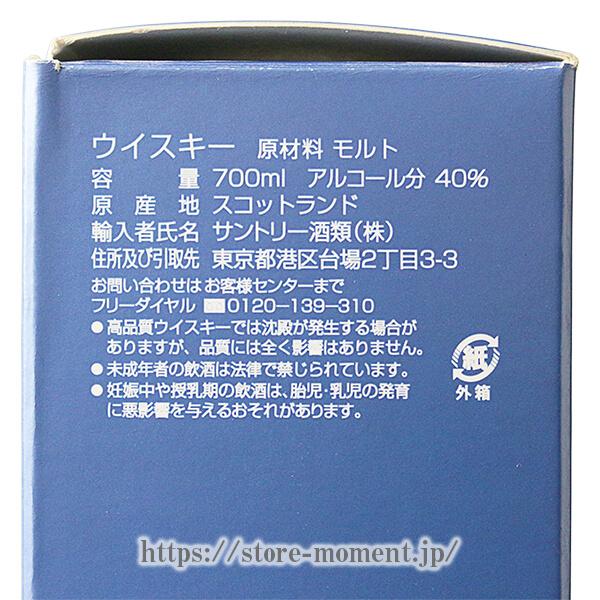 マッカラン 12年 ファインオーク 箱付