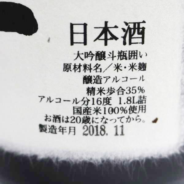十四代 双虹 1800ml 18.11