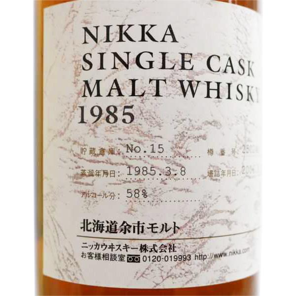 ニッカ シングルカスク 1985 北海道余市モルト 箱付