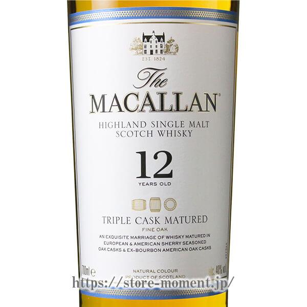 マッカラン 12年 トリプルカスク