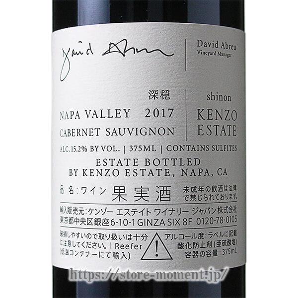 ケンゾーエステート 深隠 shinon シノン 2017 375ml