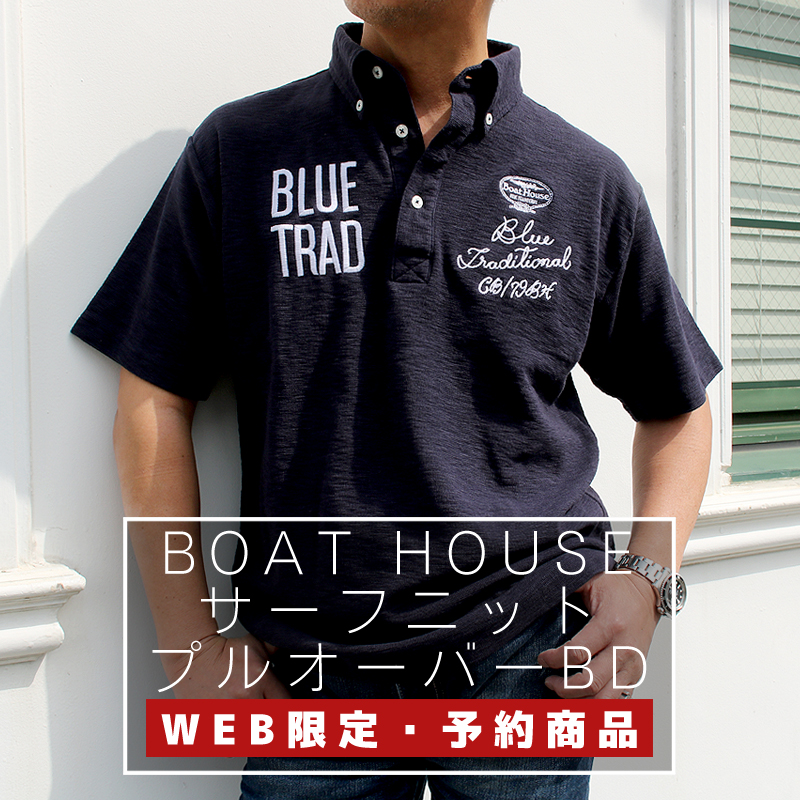 【WEB限定・予約商品】BOAT HOUSEサーフニットPOBD