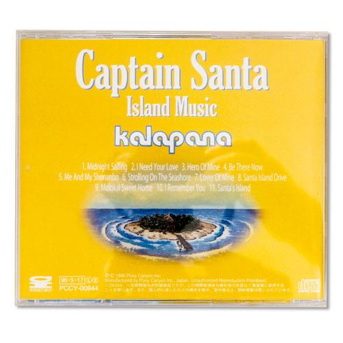 《キャプテンサンタ》CAPTAIN SANTA ISLAND MUSIC/KALAPANA【CD】