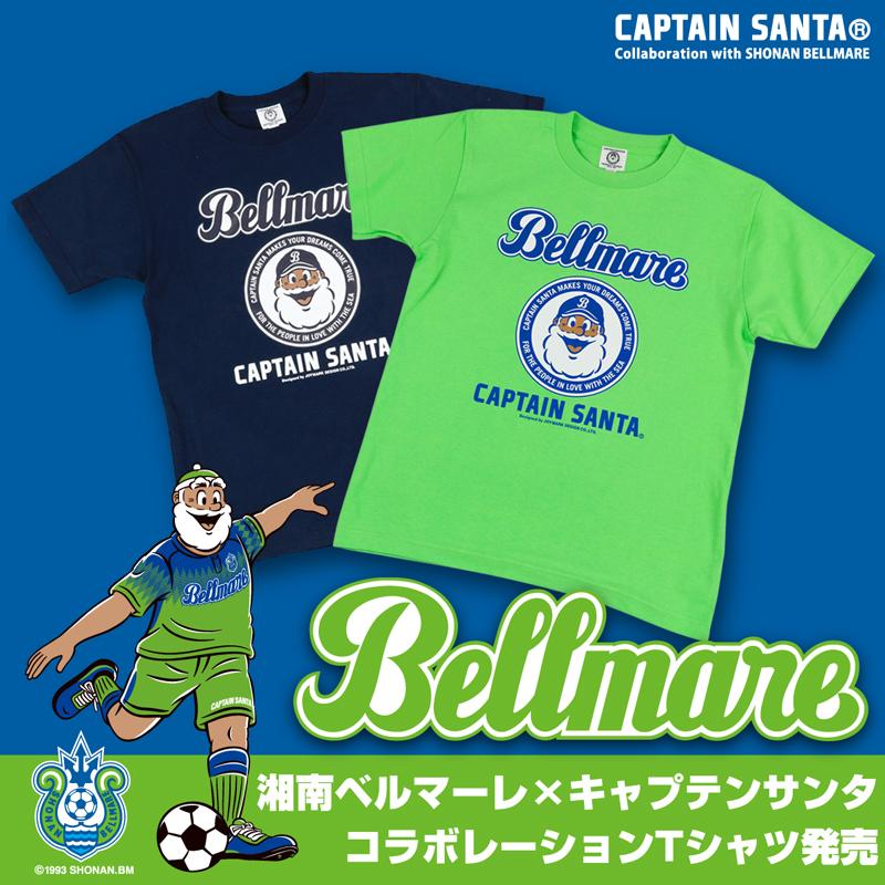 《キャプテンサンタ》湘南ベルマーレ×キャプテンサンタTシャツ