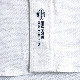 《ボートハウス》チェーンステッチ和紙L/SBDシャツ