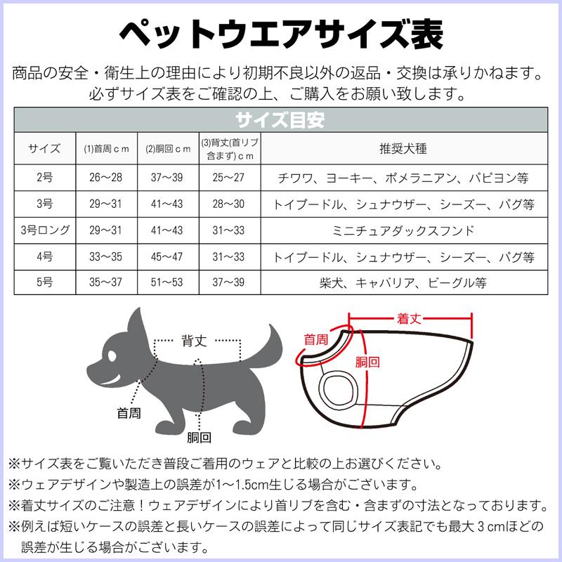 《キャプテンサンタ》ドッグ用トレーナートリコロール【ペットウエア】