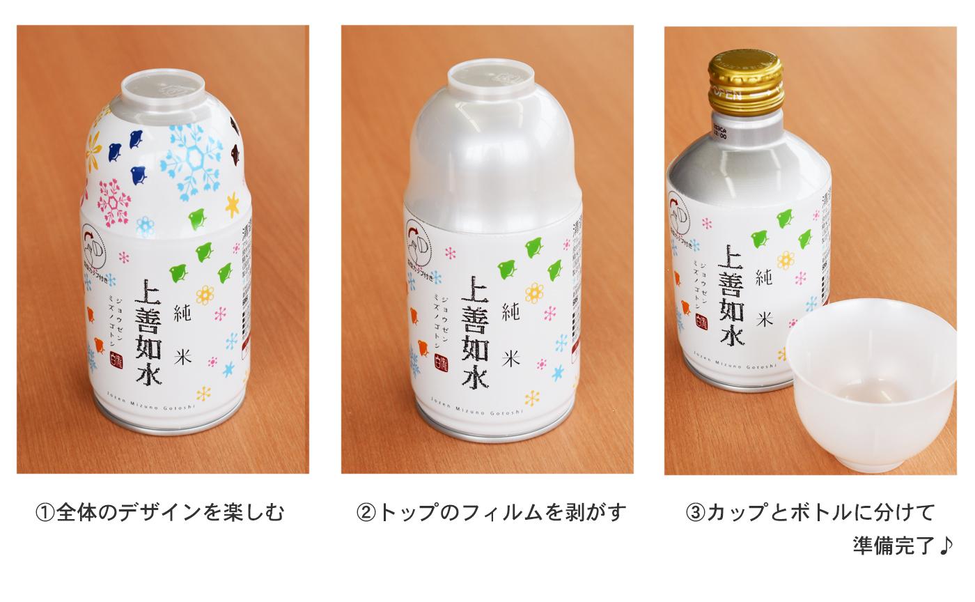 上善如水 純米 ボトル缶 300ml