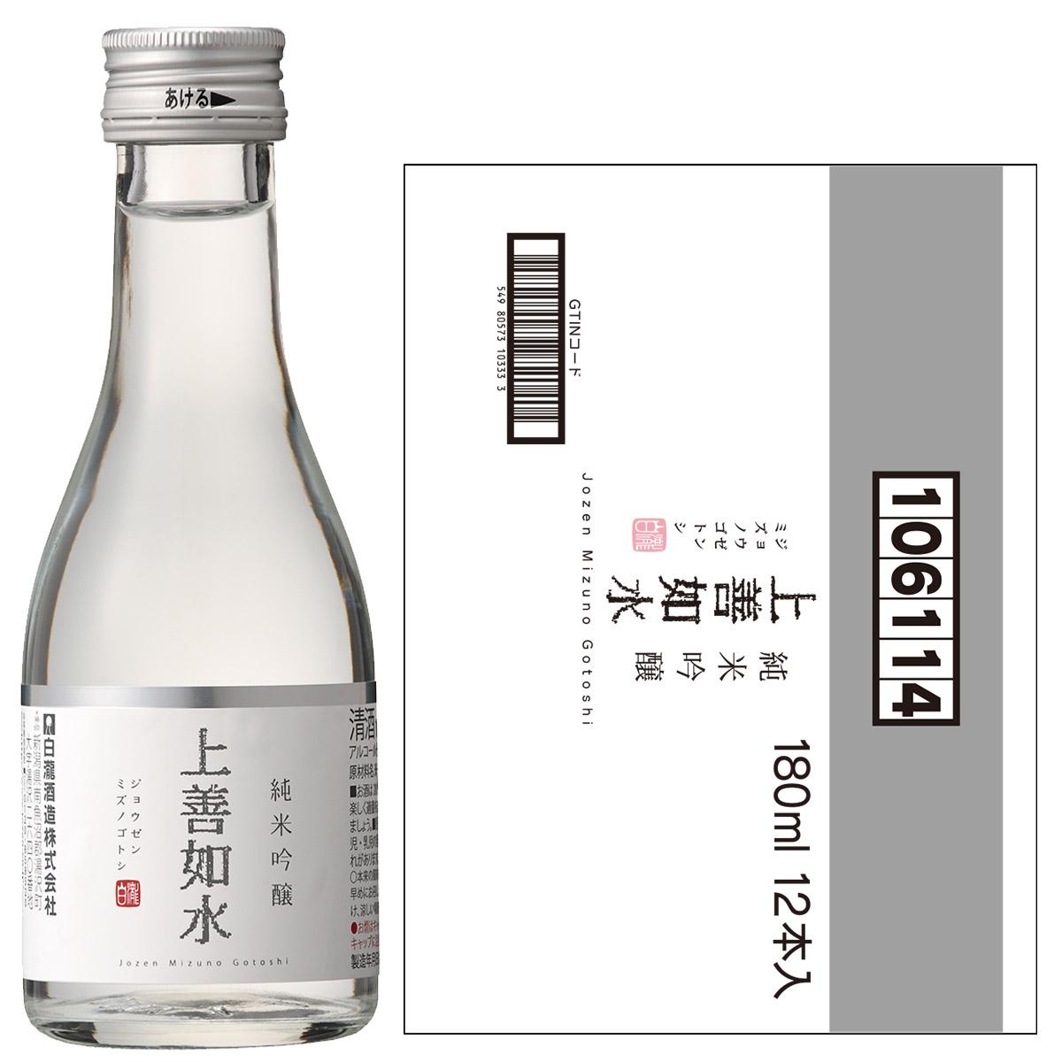 【ケース販売】 上善如水 純米吟醸 180ml×12本入り