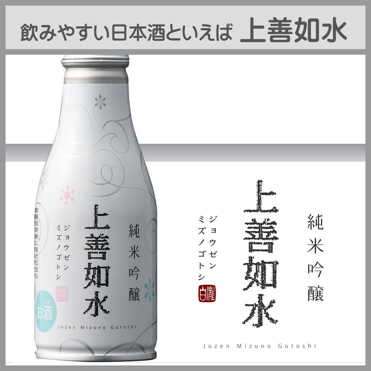 【ケース販売】 上善如水 純米吟醸 ボトル缶 180ml×24本入り