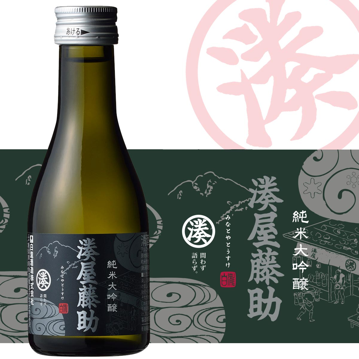 【ケース販売】 湊屋藤助 純米大吟醸 180ml×12本入り