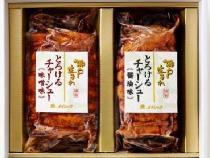 神戸生まれとろけるチャーシュー詰め合わせギフト (味噌味、醤油味)
