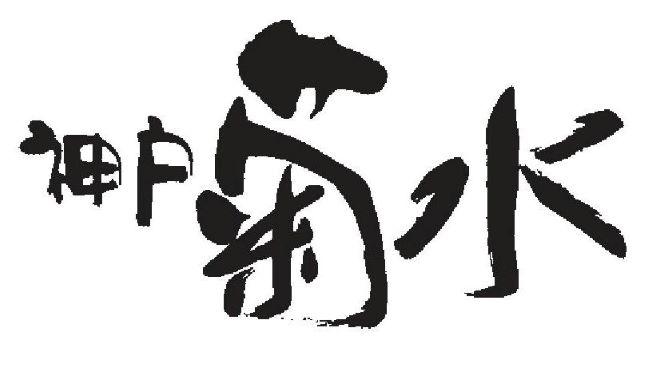 神戸菊水のすきやき丼の具 (冷凍)(135g×2食)3p入り