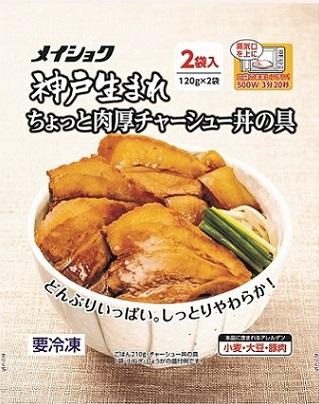 神戸生まれちょっと肉厚チャーシュー丼の具