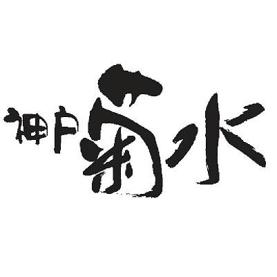 神戸菊水の牛丼の具(冷凍)