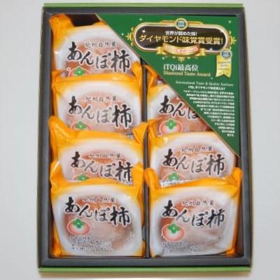 あんぽ柿 8個入り