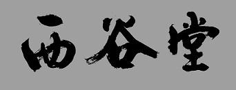ぐーどすえ金つば竹籠入り(4種12個入り)