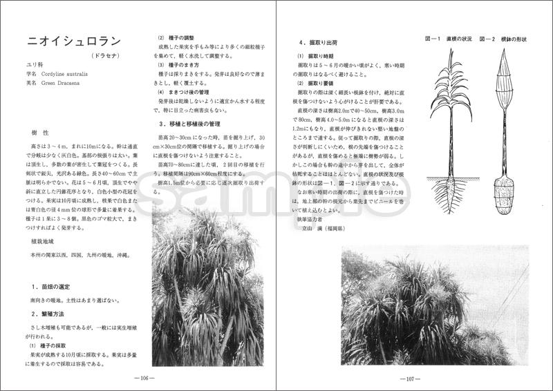 緑化樹木の生産技術(第3集・針葉樹と特殊樹類)