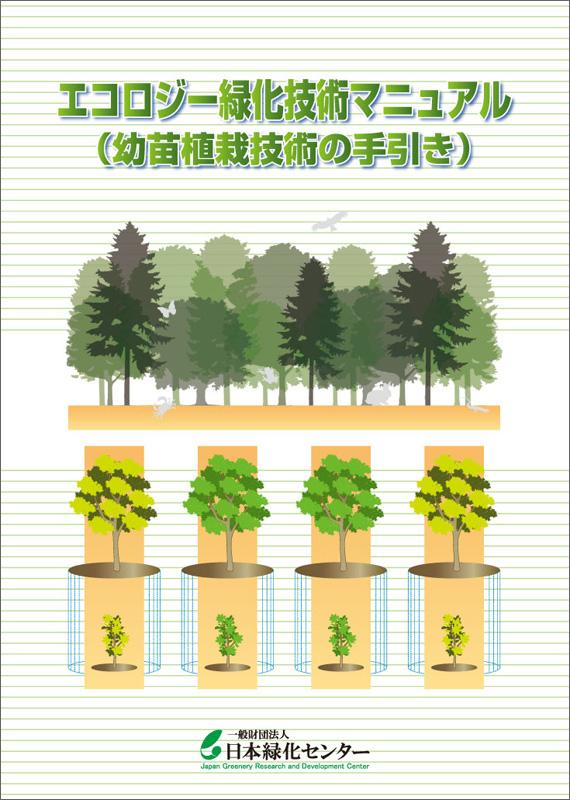 エコロジー緑化技術マニュアル —幼苗植栽技術の手引き—