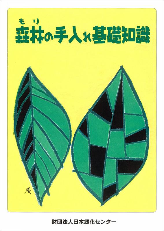 森林(もり)の手入れ基礎知識