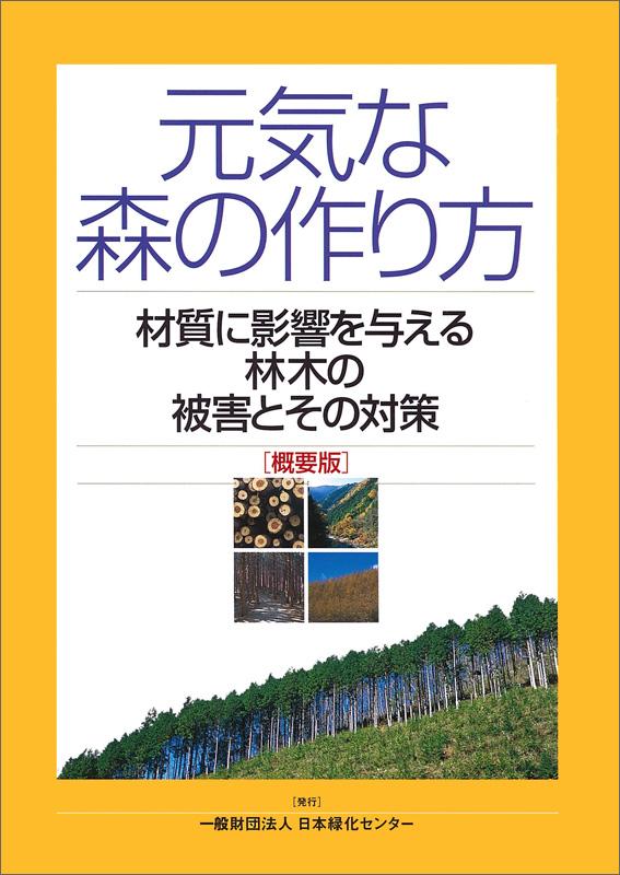 元気な森の作り方 —材質に影響を与える材木の被害とその対策— (概要版)