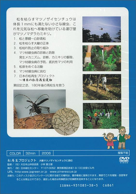 DVD マツ再生プロジェクト —大敵マツノザイセンチュウに挑む—