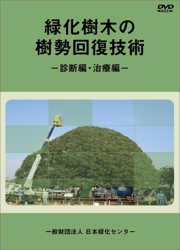 DVD 緑化樹木の樹勢回復技術 —診断編・治療編—