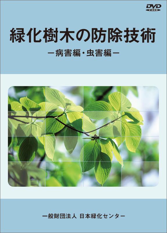 DVD 緑化樹木の防除技術 —病害編・虫害編—