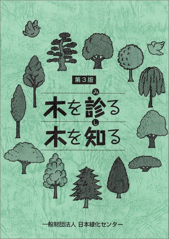 木を診る木を知る(第3版)