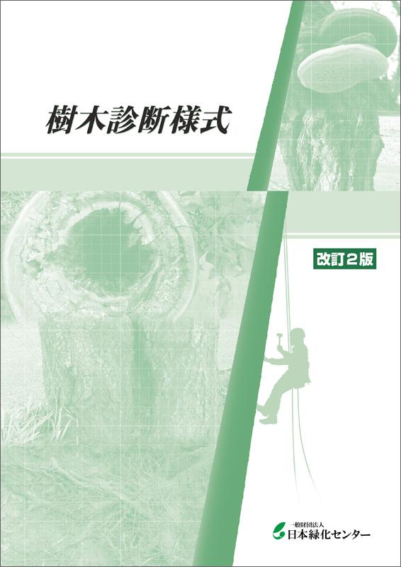 樹木診断様式(改訂2版)