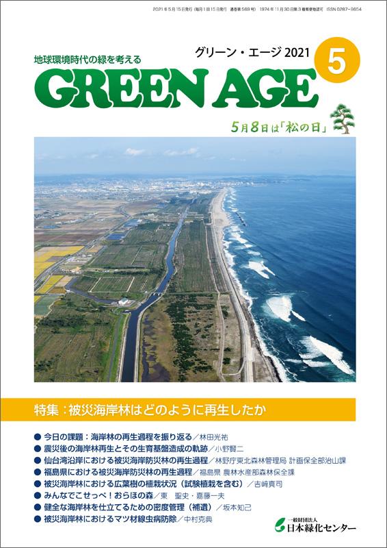 グリーン・エージ2021年5月号(被災海岸林はどのように再生したか)