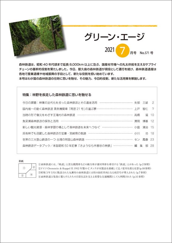 グリーン・エージ2021年7月号(林野を疾走した森林鉄道に思いを馳せる)