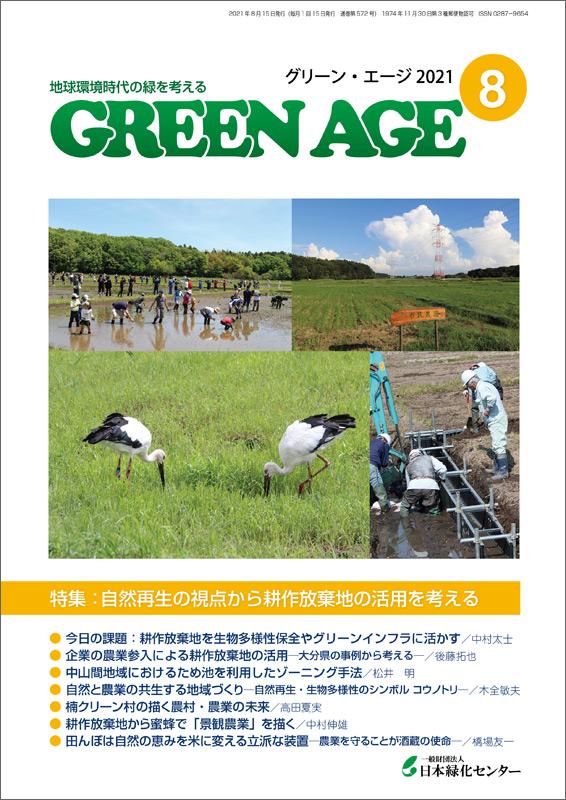 グリーン・エージ2021年8月号(自然再生の視点から耕作放棄地の活用を考える)