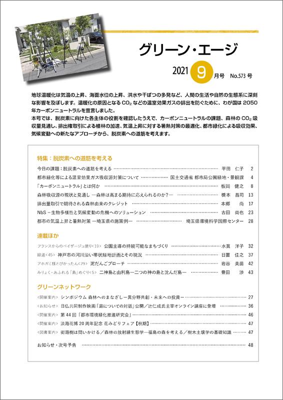 グリーン・エージ2021年9月号(脱炭素への道筋を考える)