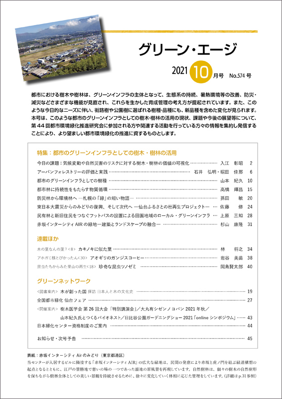 グリーン・エージ2021年10月号(都市のグリーンインフラとしての樹木・樹林の活用)