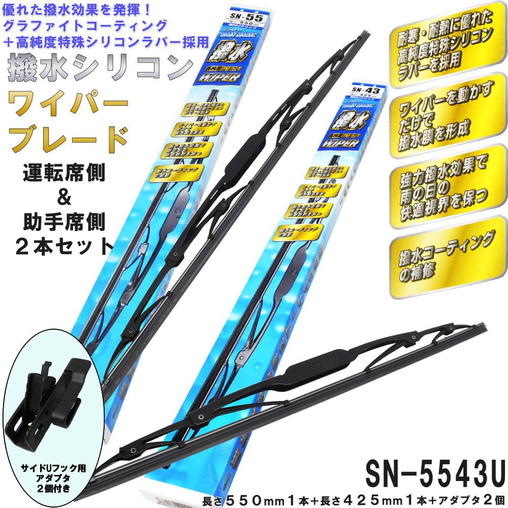 撥水シリコン ワイパー ブレード(左右&サイドUフック用アダプタ2個セット) FESCO SN-5543U 550mm 425mm サイドUフック用アダプタ2個