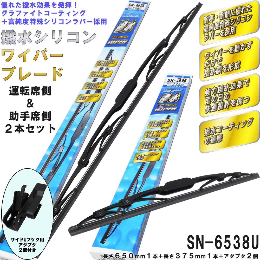 撥水シリコン ワイパー ブレード(左右&アダプタセット) FESCO SN-6538U 650mm 375mm サイドUフック用アダプタ2個