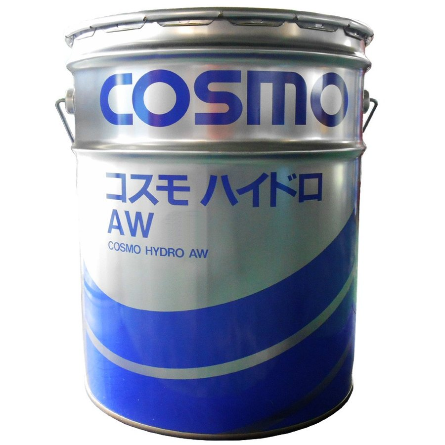 【事業者様限定】【4缶セット】コスモ ハイドロ AW46 ロングライフタイプ 耐摩耗性 油圧作動油 20L缶 事業者様限定【送料無料】