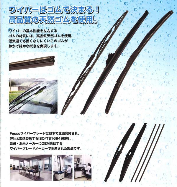 撥水シリコン ワイパーブレード(フロント&リヤ 3本セット) FESCO SN-6540U-RA35 650mm 400mm リヤ350mm サイドUフック用アダプタ2個付