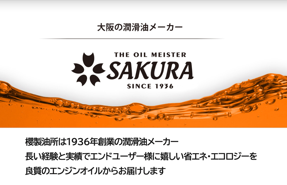 【訳あり】  オイル缶 エンジン オイル SP 5W-40 (100%合成油) 4L缶 (日本製 4輪車用)×6缶セット