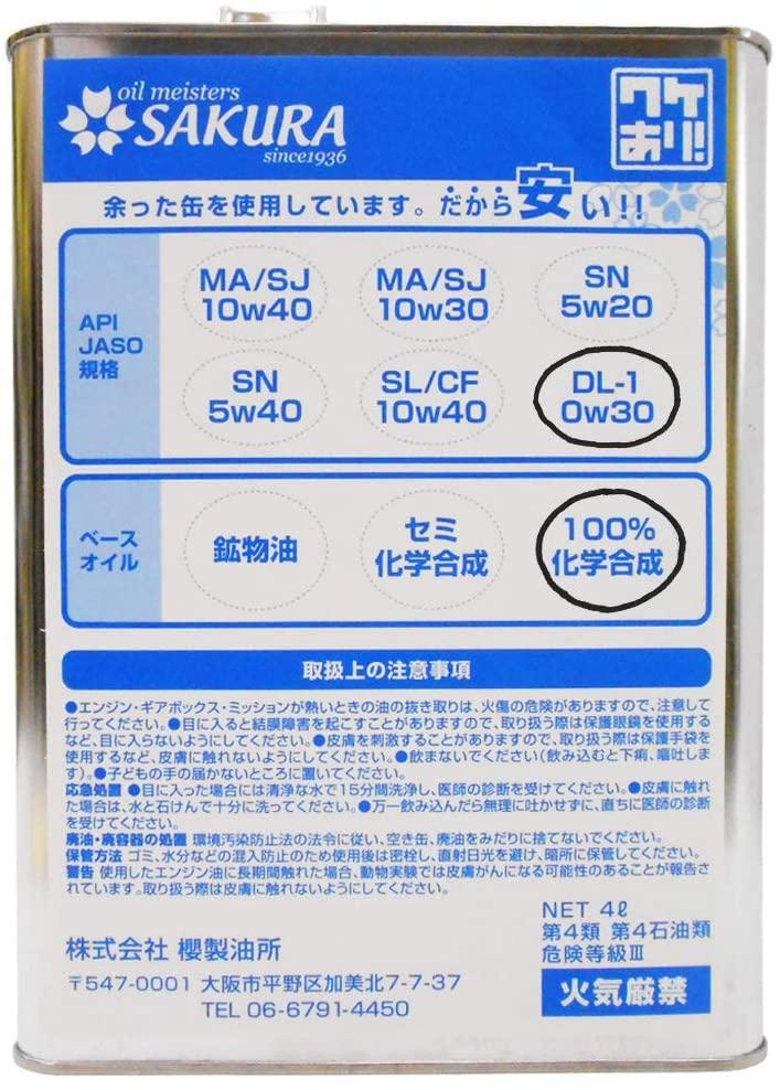 【訳あり】  オイル缶 クリーン ディーゼル エンジンオイル DL-1 0W-30 VHVI PAO 合成油 4L缶 (日本製 4輪車用)