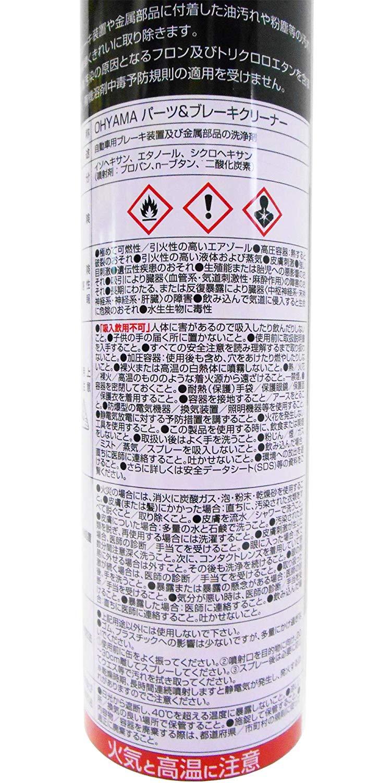 パーツクリーナー ブレーキクリーナー 速乾 30本 セット 逆さ噴射使用OK OHYAMA 00111 840mL ロング缶